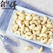 《自然優》輕烘焙原味 腰果仁(150g/包)(x4包)