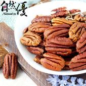 《自然優》輕烘焙原味胡桃仁(100g/包)(X1包)