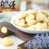 《自然優》輕烘焙原味夏威夷豆(90g/包)(X1包)
