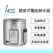 《HCG和成》EH8BA4壁掛式貯備型電能熱水器(EH8BA4)