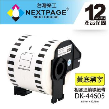 NEXTPAGE Brother 連續相容標籤帶 DK-44605 ( 黃底黑字 62mm*30.48m)