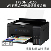 《EPSON》EPSON Wi-Fi 三合一連續供墨複合機 L4150 $5600