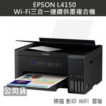 《EPSON》EPSON Wi-Fi 三合一連續供墨複合機 L4150