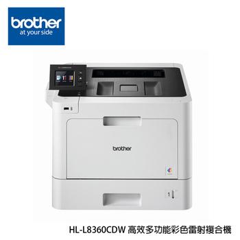 《brother》Brother HL-L8360CDW 高效多功能彩色雷射複合機(公司貨)-贈A4紙2包