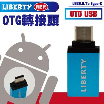 利百代 利百代 LB-4303OT OTG轉接頭(Type-C) 1入(利百代 LB-4303OT OTG轉接頭(USB3.0))