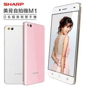 《SHARP》AQUOS M1 5.5吋八核日系玻璃美背機(3G/32G)-福利品(純愛粉)