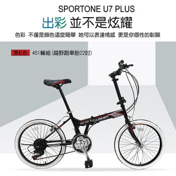 《SPORTONE》U7-PLUS 快時尚21速 451輪組 越野跑車胎22吋 SHIMANO折疊車(黑紅)
