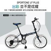 《SPORTONE》U7-PLUS 快時尚21速 451輪組 越野跑車胎22吋 SHIMANO折疊車(消光黑藍)SPORTONE系列優惠中買就送車鎖