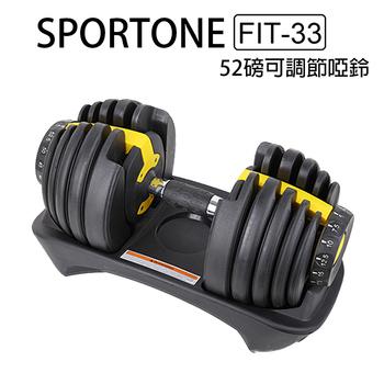 《SPORTONE》FIT-33 健身達人 52磅可調節 啞鈴(黃)
