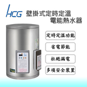 《HCG和成》EH12BAQ4壁掛式定時定溫貯備型電能熱水器(EH12BAQ4)