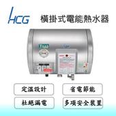 《HCG和成》EH8BAW4橫掛式貯備型電能熱水器(EH8BAW4)