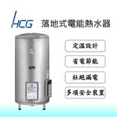 《HCG和成》EH20BA4落地式貯備型電能熱水器(EH20BA4)