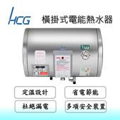 《HCG和成》EH12BAW4橫掛式貯備型電能熱水器(EH12BAW4)
