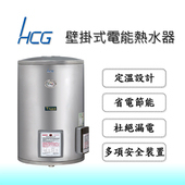 《HCG和成》EH20BAF4壁掛式貯備型電能熱水器(EH20BAF4)