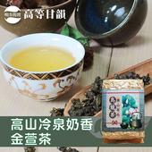 《喝茶閒閒》高等甘韻-高山冷泉奶香 金萱茶1斤共4包 $480
