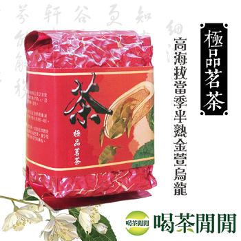 喝茶閒閒 極品茗茶-高海拔當季半熟 金萱烏龍(1斤共4包)