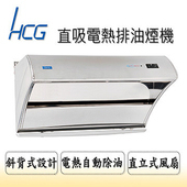 《HCG和成》直吸電熱排油煙機(SE703SL(80cm))