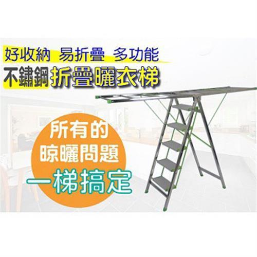 多功能不鏽鋼五層折疊曬衣梯