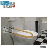 《日華 海夫》活動/衛浴/不鏽鋼扶手 木紋 上掀式 台灣製 長度74.5cm×底板(11.5×18cm)