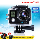 《CARSCAM行車王》4K WIFI 雙螢幕防水極限運動攝影機(贈32記憶卡+專用搖控器) $1980