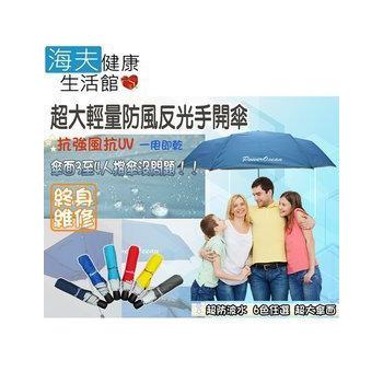 《海夫健康生活館》超輕 1-4人可撐 抗強風 抗UV 手開傘(寶藍色)