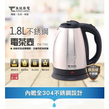 《東銘》1.8L不鏽鋼電茶壺 TM-7302