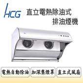 《HCG和成》直立電熱除油式排油煙機(SE756SL(80cm))