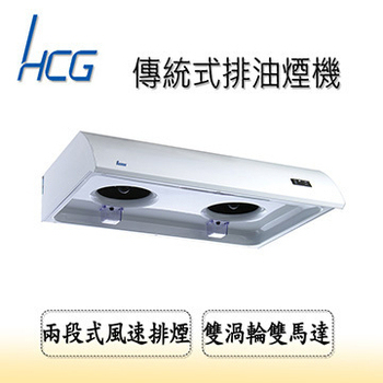 HCG和成 傳統式排油煙機/除油煙機(SE186S(72cm))