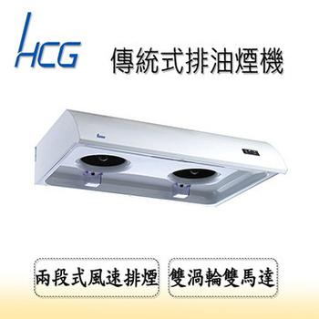 《HCG和成》傳統式排油煙機/除油煙機(SE186S(72cm))