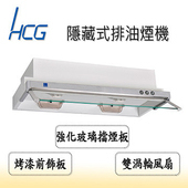 《HCG和成》隱藏式排油煙機(SE767F(60cm單風扇))