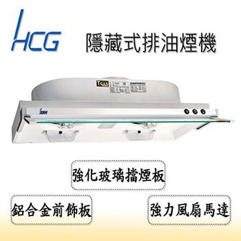 《HCG和成》隱藏式排油煙機(SE737XL(90cm))