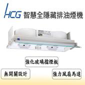 《HCG和成》智慧全隱藏排油煙機(SE757XL(90cm))