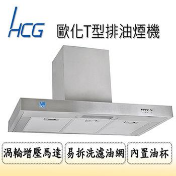 《HCG和成》歐化T型排油煙機(SE793SLL(1200cm))