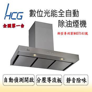 《HCG和成》數位光能全自動除油煙機(SE798SLL(120cm))