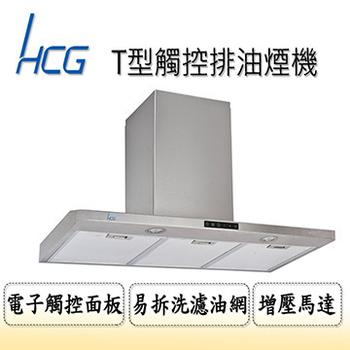 《HCG和成》T型觸控排油煙機(SE796S)