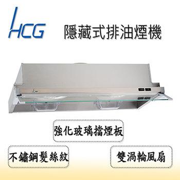 《HCG和成》隱藏式排油煙機/除油煙機-SE727S(SE727SM(60cm單風扇))