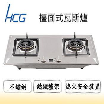 《HCG和成》GS232檯面式二口瓦斯爐(GS232)