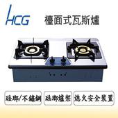 《HCG和成》GS203(S)Q檯面式二口瓦斯爐 (琺瑯/不鏽鋼)(GS203(S)Q)