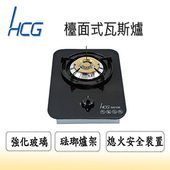 《HCG和成》GS106檯面式單口瓦斯爐(GS106)