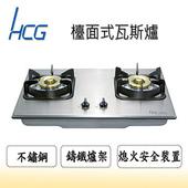 《HCG和成》GS216Q檯面式二口瓦斯爐(GS216Q)