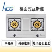 《HCG和成》GS231Q檯面式二口瓦斯爐(GS231Q)