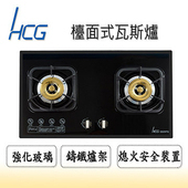 《HCG和成》GS297Q檯面式二口瓦斯爐(GS297Q)