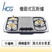 《HCG和成》GS303檯面式三口瓦斯爐(GS303)