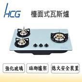 《HCG和成》GS333檯面式三口瓦斯爐(黑/白)(GS333)