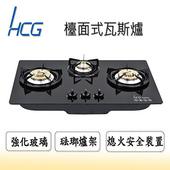 《HCG和成》GS353檯面式三口瓦斯爐(GS353)