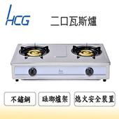 《HCG和成》GS200Q二口瓦斯爐(GS200Q)
