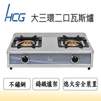 《HCG和成》GS239大三環二口瓦斯爐(GS239)