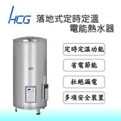 EH20BAQ5落地式定時定溫貯備型電能熱水器