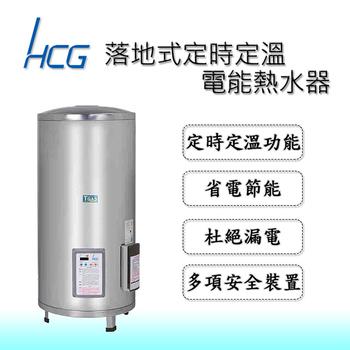 《HCG和成》EH20BAQ5落地式定時定溫貯備型電能熱水器(EH20BAQ5)