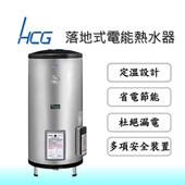 《HCG和成》EH20B4落地式貯備型電能熱水器(EH20B4)
